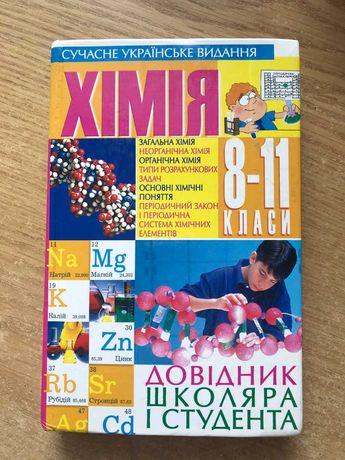 Книги з англійської мови, тести з української мови, книга з хімії.