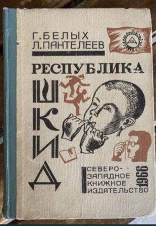 Г. Белых, Л. Пантелеев. Республика Шкид. 1966г.
