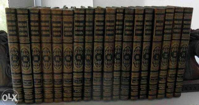 Энциклопедический словарь Брокгауза и Эфрона в 82 томах + 4 доп. тома