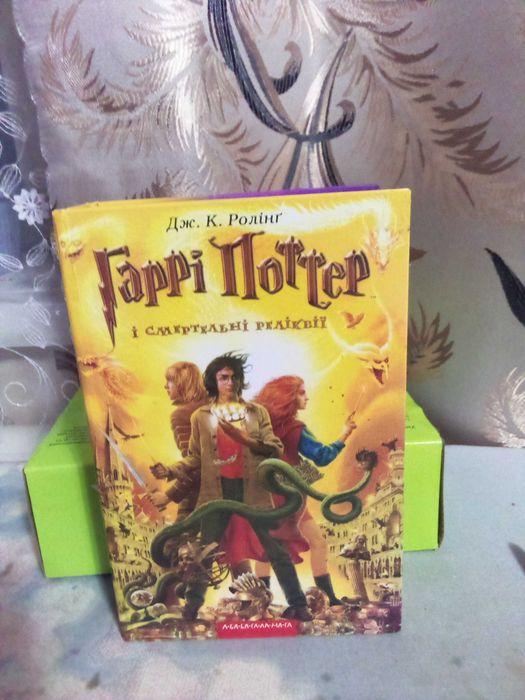Продам книгу Гарри Поттер Смела - изображение 1