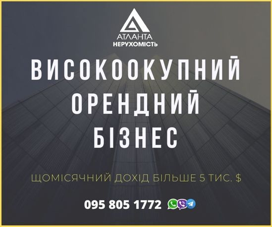 Продаж комерційного об'єкту в м.Луцьку з 6-ти річною окупністю