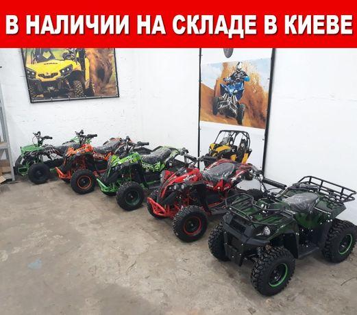 ДЕТСКИЕ КВАДРОЦИКЛЫ (Электрические) со склада в Киеве!