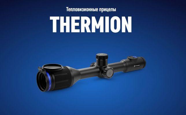 тепловизионный прицел Pulsar Thermion XQ38 сенсор 40мк, новинка 2020