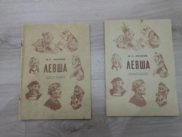 Книга Левша Лесков СССР