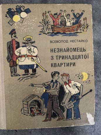 Всеволод Нестайко Незнайомець з тринадцятої квартири