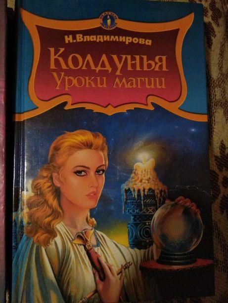 Магия, книги магии