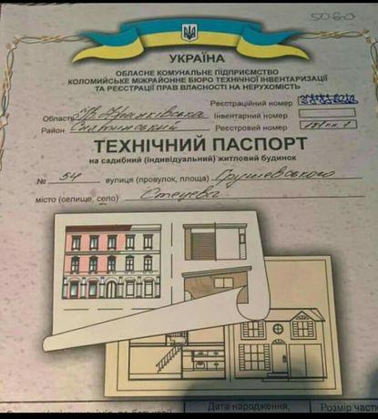 Будинок,дім ,нерухомість