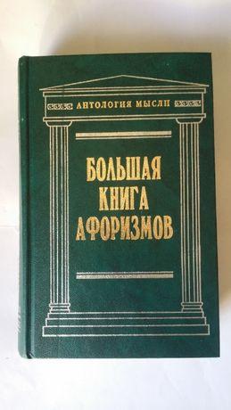 Большая книга афоризмов. Серия: Антология мысли.