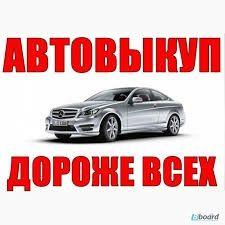 Автовыкуп автомобилей