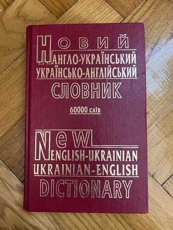 Англо-український словник