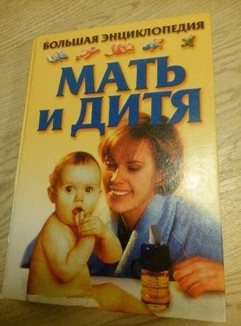 Мать и Дитя. книга. 800 стр