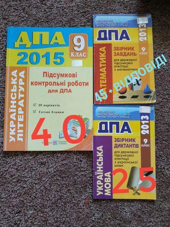 Книги для підготовки до ДПА та ЗНО з укр. мови та літ-ри і математики