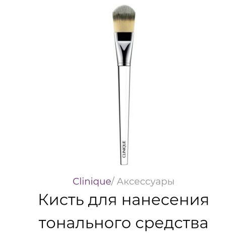 Кисть для нанесения тонального крема Clinique