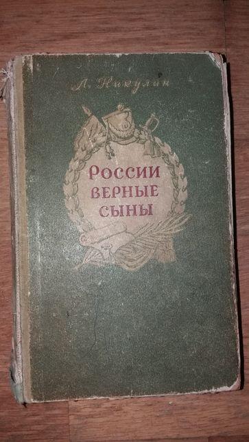 Книга Лев Никулин, России верные сыны. 1952
