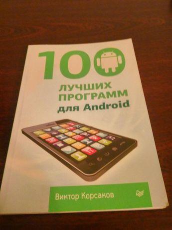 """Книга """"100 лучших программ для андроид"""""""