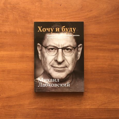 Книга Михаил Лабковский Хочу и буду психология мотивация