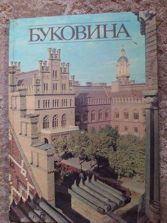 Книга Буковина нова