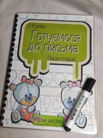 Многоразовая тетрадь Пиши-стирай Багаторазовий зошит 3-5 років