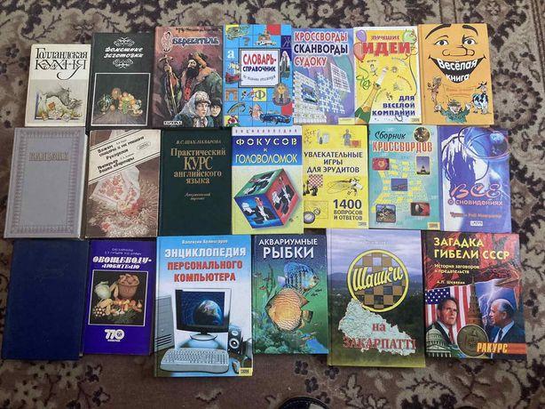 Книги недорого на різну тематику.