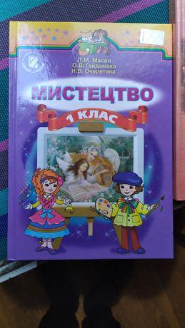 Книга Мистецтво 1 класу