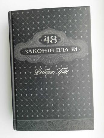 """Книги """"48 законів влади"""", """"домовлятися завжди"""""""