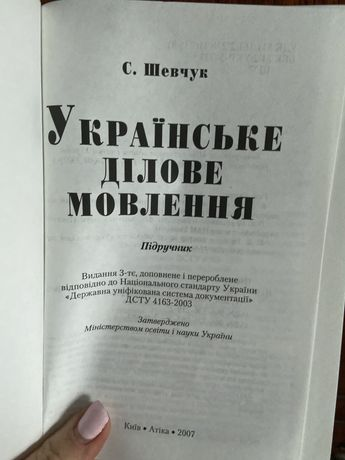 Продам книжки з української мови, на фото