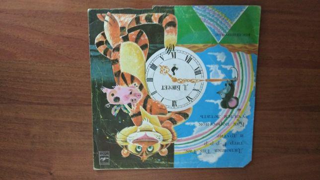 Виниловая пластинка Д.Биссет сказки для детей