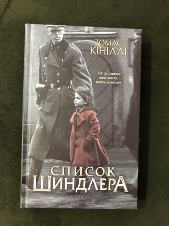 Книга «Список Шиндлера» Томас Кініллі