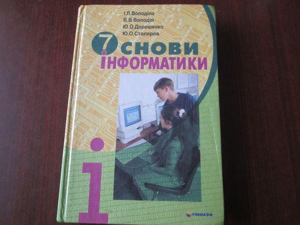 Підручник Основи інформатики 7 клас