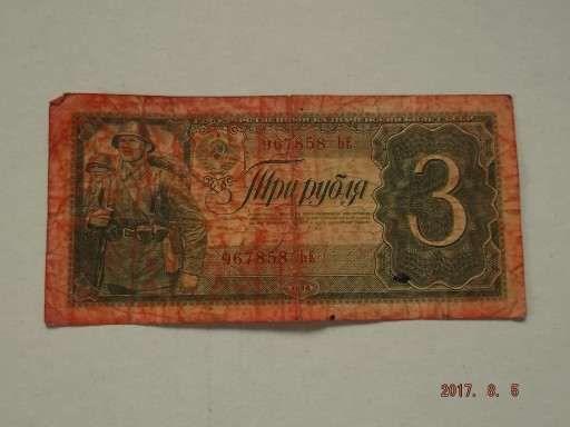 Rosja 3 ruble 1938 rok okazja .