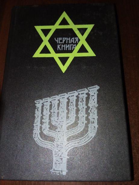 Черная книга. Под редакцией Эренбурга и Гроссмана. 1991. Отличное сост