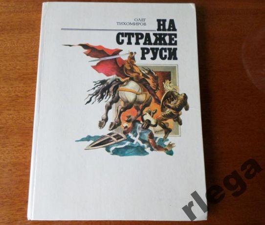 Книга О.Тихомиров - На страже Руси