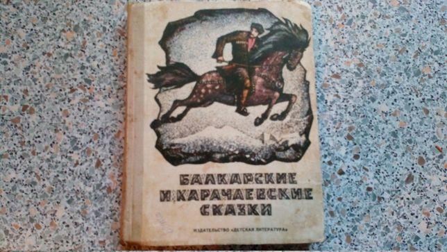 Балкарские и карачаевские сказки+ бонус