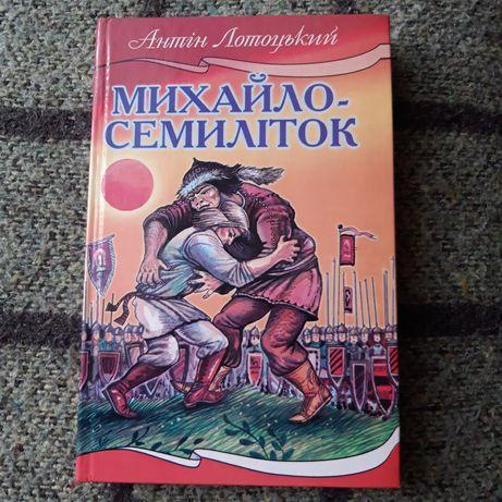 Книга А.Лотоцький