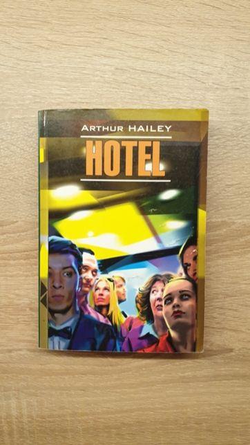 Книга на английском Arthur Hailey «Hotel»