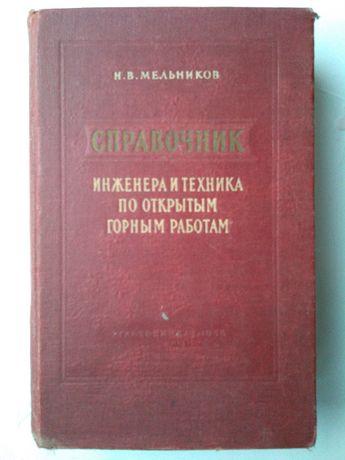 Справочник инженера и техника по открытым горным работам. 1956г.