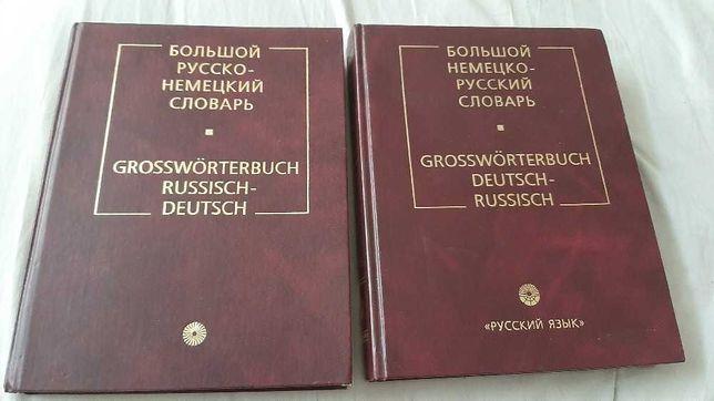 2 Русско-немецкий и Немецко-русский словаря