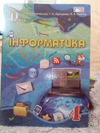 Інформатика 4 Ривкінд