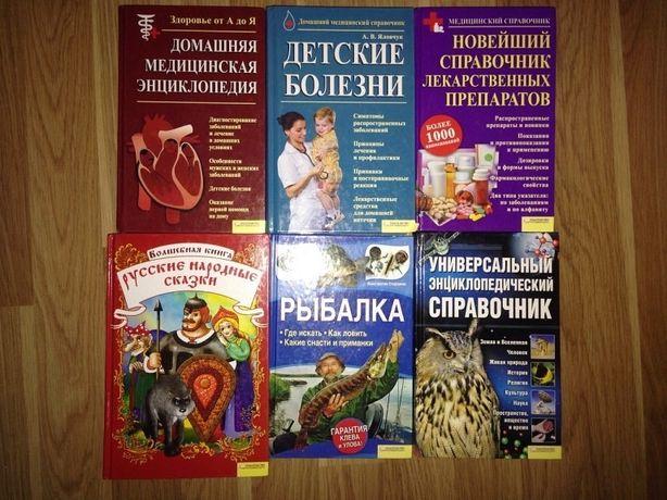 Книга рыбалка сказки