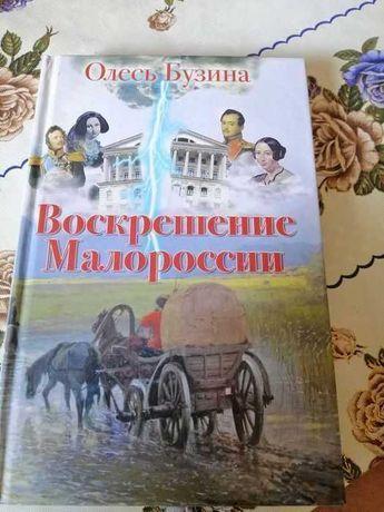 Книга Олесь Бузина воскрешение малороссии, есть ньюанс