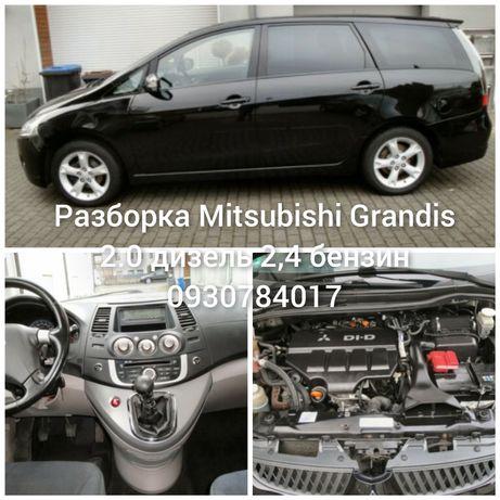 Разборка Mitsubishi Grandis Митсубиси Грандис 2.0 дизель 2,4 бензин