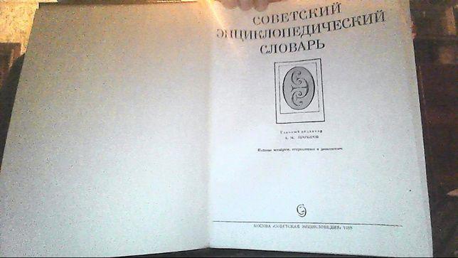 Советский Энцыклопедический Словарь. 1989 год.