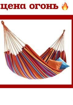 Хлопковый подвесной гамак матрас лежак на природу без планки