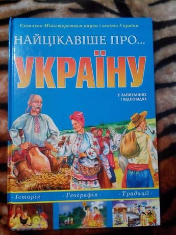 Найцікавіше про Україну