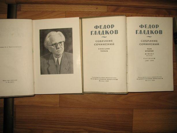 Федор Гладков. Собрание сочинений в восьми томах (1958г)