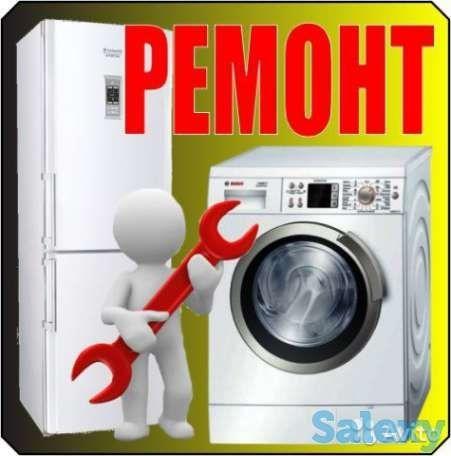 Ремонт холодильников и стиральных машин!
