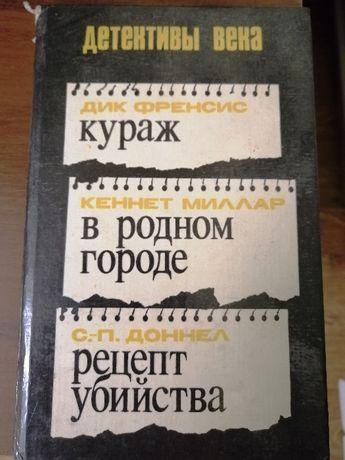 Книга из серии Детективы века