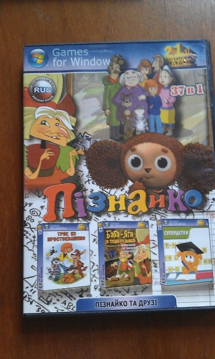 DVD Пізнайко 2008 2009, мультики, супердітки Ворзель - изображение 1