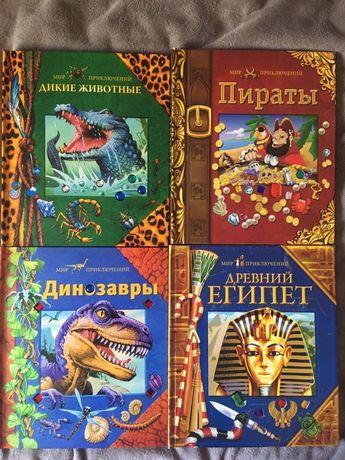 Детская энциклопедия Мир приключений с объемными вставками и клапанами