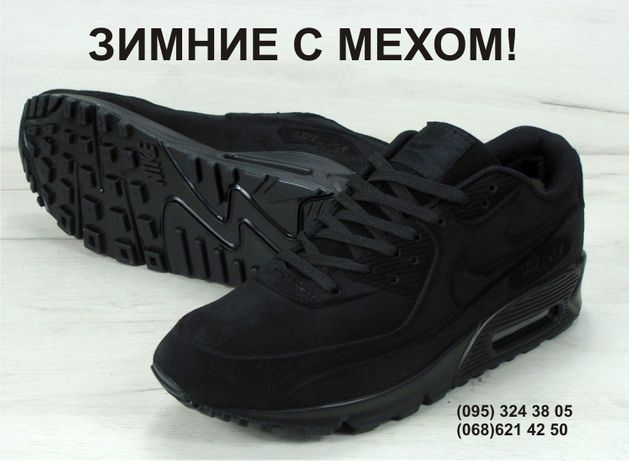 ЗИМНИЕ кроссовки ботинки Nike Air Max 90 VT FUR. С МЕХОМ. Натур. замша